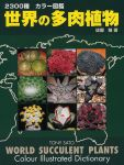 World succulent plants, Colour Illustrated Dictionary